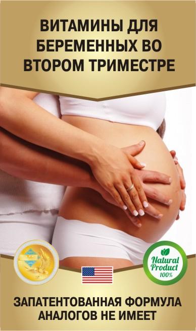 Какие витамины лучше для беременных в 1 триместр