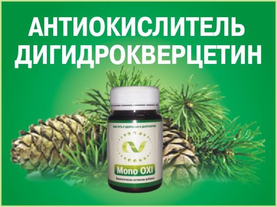 Антиоксидант дигидрокверцетин