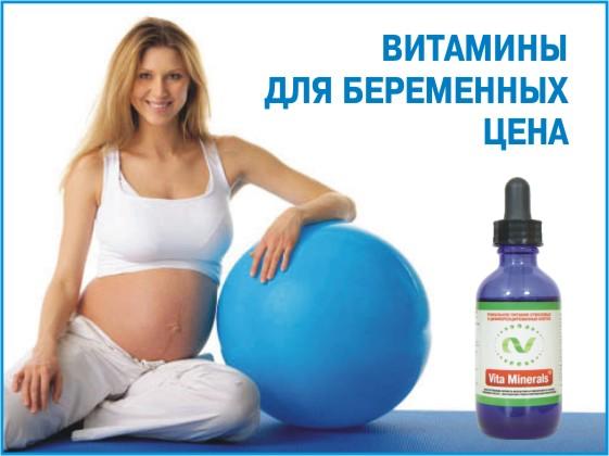 Кто не пил витамины при беременности